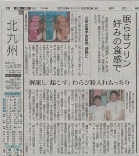 0-0530眠らせプリン(朝日新聞).jpg