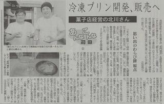 0-0602西日本新聞(眠らせプリン).jpg