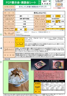 0-10月(0822)商談会シート(会社名)きみしゃん本舗.jpg