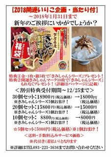 0-2018開運いりこ(共通)-販売コーナー.jpg