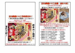 0-2018開運いりこ(共通)-web顧客.jpg