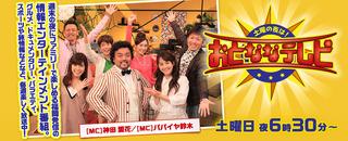0-おとななTV.jpg