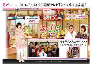 0-よ〜いドン.jpg