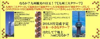 0-HP-九州三大タワー.jpg