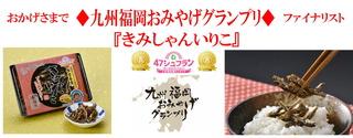 00-0-スライドショー(九州福岡おみやげ).jpg