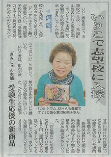 0218-西日本新聞.jpg
