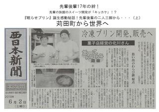 0602西日本新聞(眠らせプリン).jpg