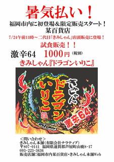 0709-ドラゴンいりこプレス-2.jpg