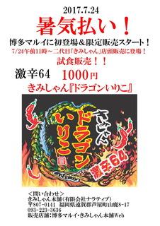 0709-ドラゴンいりこプレス.jpg