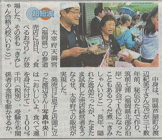 0720西日本新聞-記事.jpg