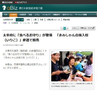 0720西日本新聞電子版.jpg