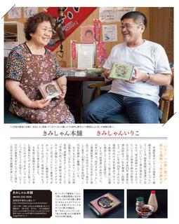 0728-まるっと宗像福津(外戸本)のコピー.jpg