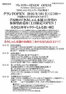 0821-プレスリリース0819吉日.jpg