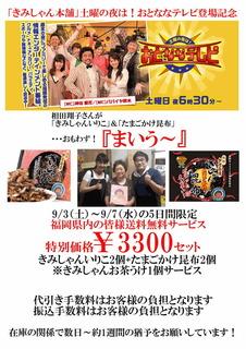 0903-おとななテレビ企画-2.jpg