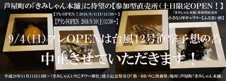 0903-スライドショー-枡POP-2.jpg