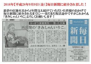 0909-HP毎日新聞.jpg