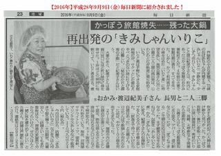 0909毎日新聞.jpg