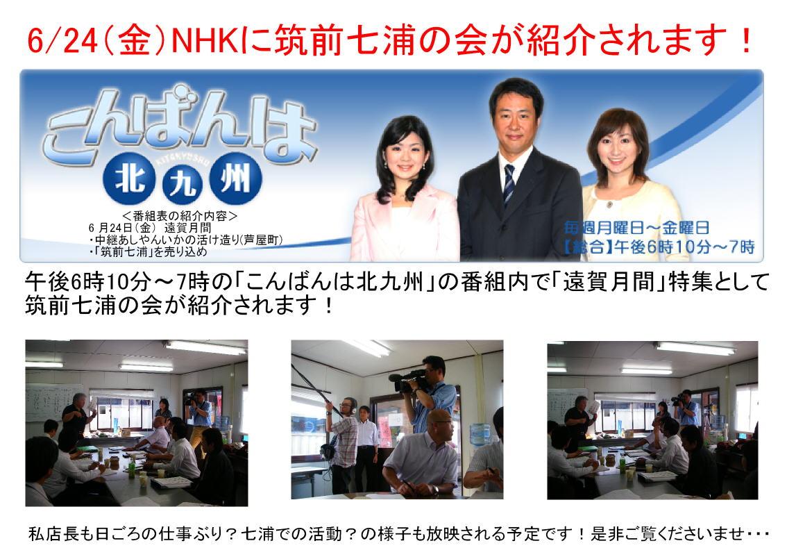 6/24(金)NHKこんばんは北九州「...