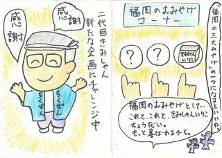 1-きみしゃん物語-2-3-4-5-6-7-8.jpg