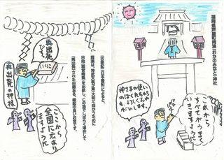 1-きみしゃん物語-2-3-4.jpg