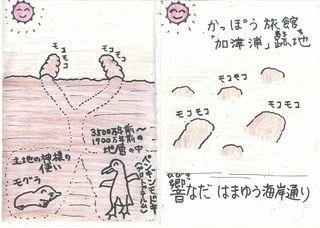 1-きみしゃん物語-2.jpg