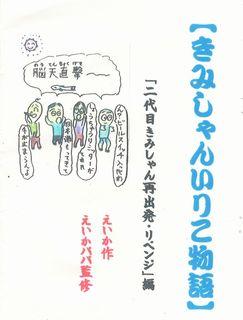 1-きみしゃん物語.jpg