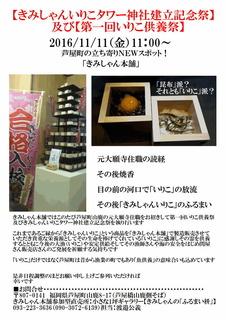 111111いりこ供養祭.jpg