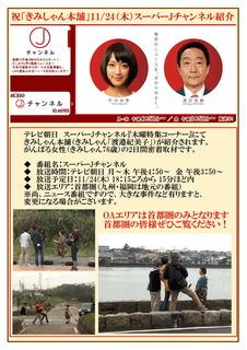 1124-紹介-スーパーJチャンネル限定.jpg