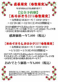 2016-2017店長限定.jpg