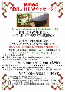2016-7-8-神秘的なマッサージ(新月).jpg