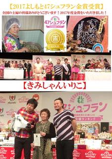 2017広報PR-0324-3.jpg