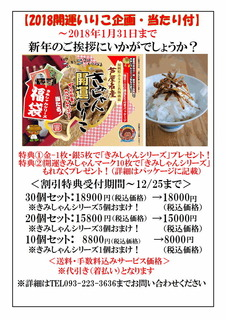 2018開運いりこ(共通)-販売コーナー.jpg