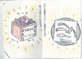 いりこ物語-2-3-4-5-6.jpg