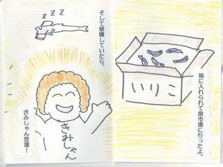 いりこ物語-2-3-4-5.jpg