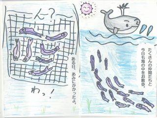 いりこ物語-2-3.jpg