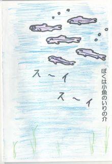 いりこ物語-2.jpg