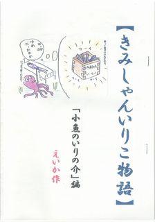 いりこ物語.jpg