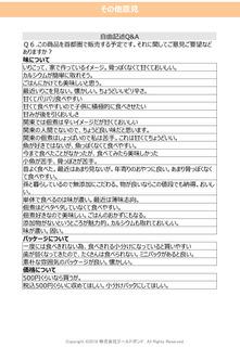 きみしゃんいりこ(首都圏アンケート)-6.jpg