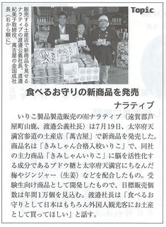 ふくおか経済8月号-内容-アップ.jpg