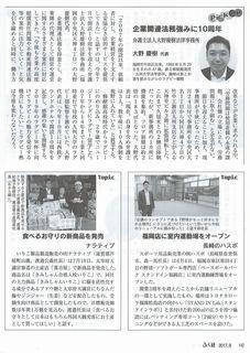 ふくおか経済8月号-内容.jpg