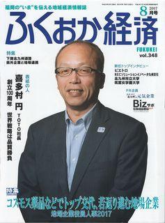 ふくおか経済8月号.jpg