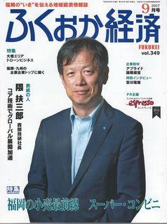 ふくおか経済9月号表紙.jpg