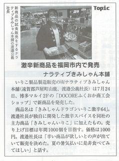 ふくおか経済9月号記事内容.jpg