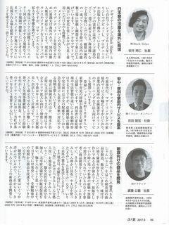 ふくおか経済紹介記事.jpg