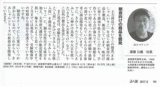 ふくおか経済紹介記事(ナラティブ).jpg