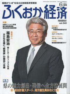 ふくおか経済表紙.jpg