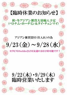 アジアン雑貨臨時休業(9月).jpg