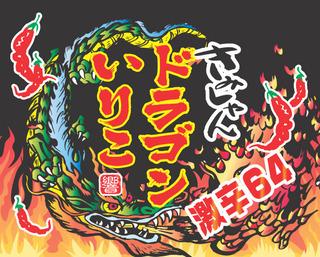 ドラゴンいりこ0701.jpg