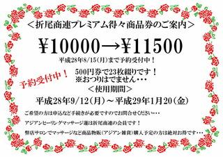 プレミアム商品券(2016).jpg