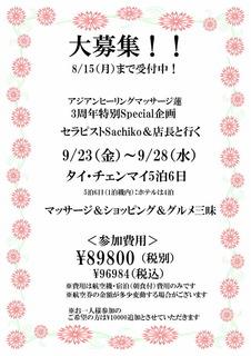 仮称チェンマイツアー(PR用).jpg
